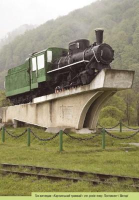 У гори — трамваєм
