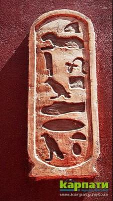 Єгипетська мозаїка вражень