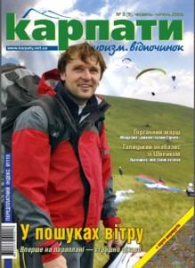 Архів журналу Карпати