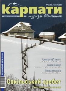 № 2(14), лютий 2007 р.