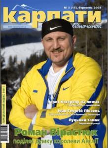 № 3(15), березень 2007 р.