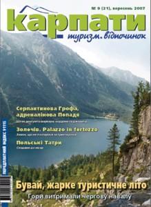 № 9(21), вересень 2007 р.