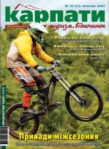 № 10(22), жовтень 2007 р.