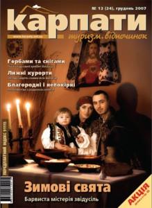 № 12(24), грудень 2007 р.