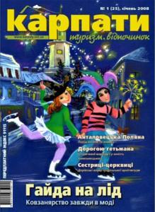№ 1(25), січень 2008 р.