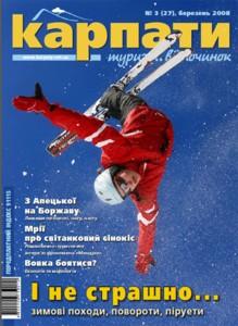 № 3(27), березень 2008 р.