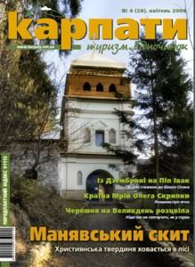 № 4(28), квітень 2008 р.