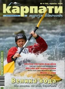 № 6(30), червень 2008 р.
